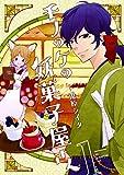 モノのケの妖菓子屋さん 1 (LINEコミックス)