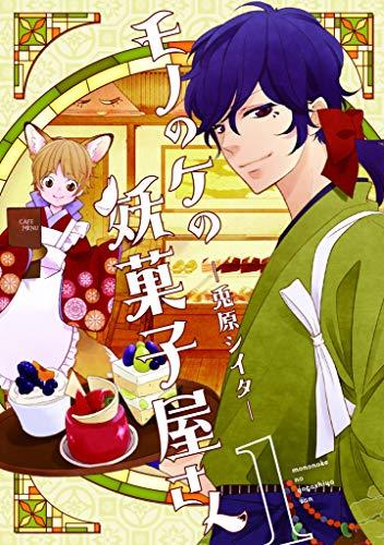 モノのケの妖菓子屋さん 1 (LINEコミックス)の詳細を見る