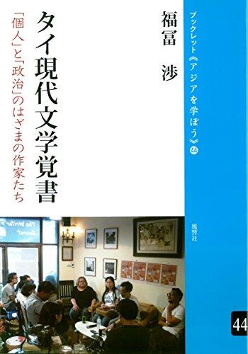 タイ現代文学覚書―「個人」と「政治」のはざまの作家たち (ブックレット《アジアを学ぼう》)