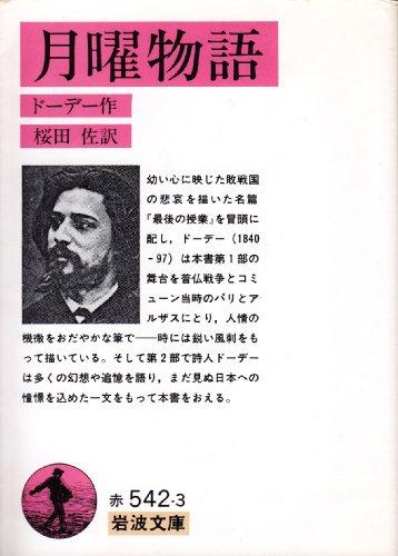 月曜物語 (岩波文庫 赤 542-3)