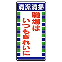 【310-12】衛生ステッカー清潔清掃職場は…10枚1組