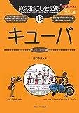 旅の指さし会話帳13キューバ(キューバ<スペイン>語) (ここ以外のどこかへ!)