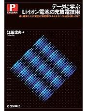 データに学ぶ Liイオン電池の充放電技術 (パワー・エレクトロニクス・シリーズ)