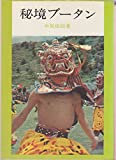 秘境ブータン (1971年) (現代教養文庫)