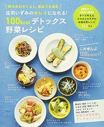 庄司いずみのキレイになれる! 100kcalデトックス野菜レシピ