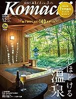 月刊長野Komachi2020.12月号