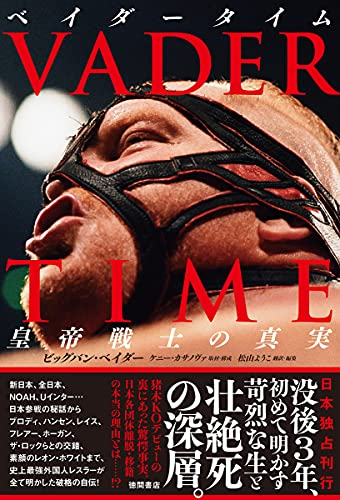 VADER TIME ベイダータイム 皇帝戦士の真実