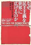 なぜ、民主主義を世界に広げるのか-圧政とテロに打ち勝つ「自由」の力