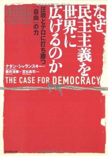 なぜ、民主主義を世界に広げるのか-圧政とテロに打ち勝つ「自由」の力の詳細を見る
