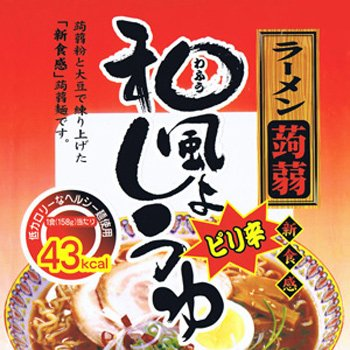 こんにゃくラーメン選べる【12食】 (和風しょうゆ12食) こんにゃくラーメン ダイエット ダイエット食品 低糖質 こんにゃく麺