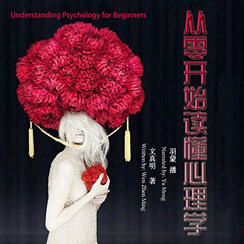 『从零开始读懂心理学 - 從零開始讀懂心理學 [Understanding Psychology for Beginners]』のカバーアート