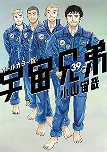 宇宙兄弟 オールカラー版 39巻 表紙画像
