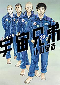 [小山宙哉]の宇宙兄弟 オールカラー版(39) (モーニングコミックス)