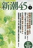 新潮45 2018年05月号