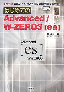 はじめてのAdvanced/W‐ZERO3〔es〕 (I・O BOOKS)