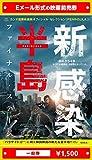 『新感染半島 ファイナル・ステージ』2021年1月1日(金)公開、映画前売券(一般券)(ムビチケEメール送付タイプ)