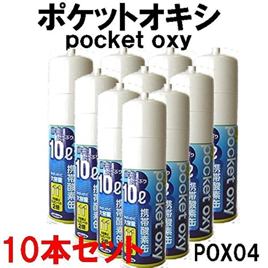 歪める計り知れない解説ポケットオキシ POX04 10本セット