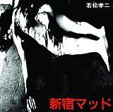新宿マッド [名盤1000円]