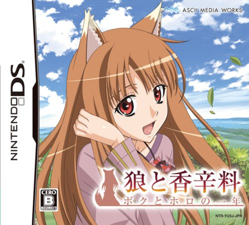 Ookami to Koushinryou: Boku to Horo no Ichinen (japan import)