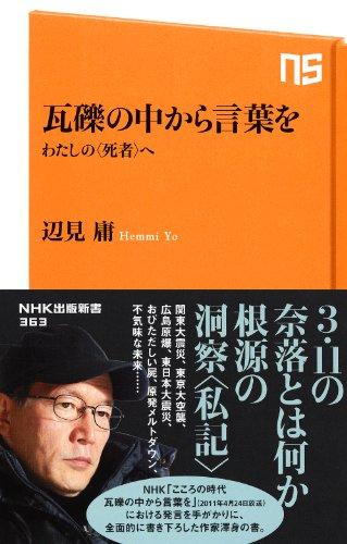 瓦礫の中から言葉を わたしの〈死者〉へ (NHK出版新書)の詳細を見る