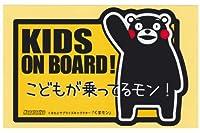 くまモン の カー ステッカー/KIDS ON BOARD ! こども が 乗ってる モン! / ゆるキャラ グランプリ 2011 獲得 熊本 県 の キャラクター/くまもん グッズ 通販