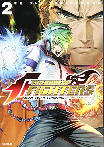 THE KING OF FIGHTERS ~A NEW BEGINNING~(2) (シリウスKC)の詳細を見る