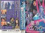魔界ドラゴンファイター【字幕版】 [VHS]