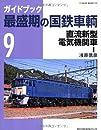 最盛期の国鉄車輌9〔直流新型電気機関車1〕