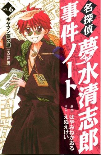 名探偵夢水清志郎事件ノート(6) ギヤマン壺の謎 (KCデラックス なかよし) - えぬえ けい, はやみね かおる