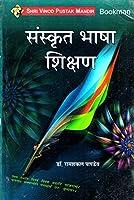 Sanskrit Language Teaching (sanskrit bhasha shikshan meaning)