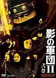影の軍団II COMPLETE DVD 弐巻【初回生産限定】[DVD]