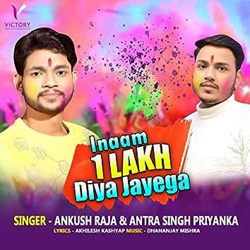 Inaam 1 Lakh Diya Jayega