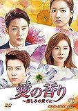 愛の香り~憎しみの果てに~ DVD-BOX II[DVD]