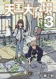 天国大魔境(3) (アフタヌーンコミックス)