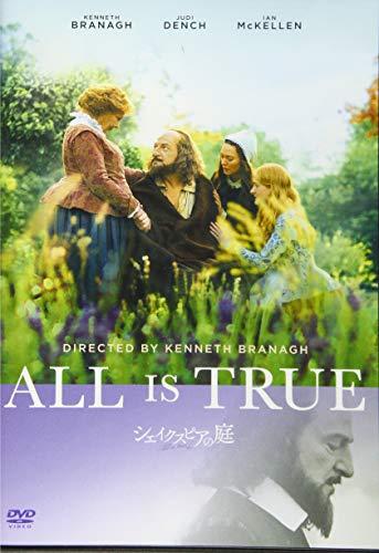 シェイクスピアの庭 [DVD]