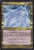 マジック:ザ・ギャザリング 嵐の束縛/Stormbind (TS) / 時のらせん(タイムシフト) / シングルカード TSB-102-TS