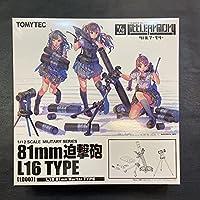 リトルアーモリー LD007 81mm迫撃砲L16