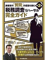 調査官の「質問」の意図を読む 税務調査リハーサル完全ガイド(第2版)