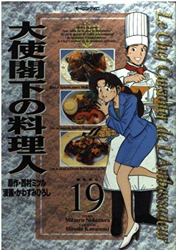 大使閣下の料理人 (19) (モーニングKC (952))の詳細を見る