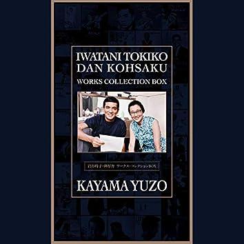 Iwatani Tokiko Dan Kosaku Works Collection BOX