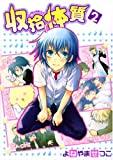 収拾体質 2巻 (IDコミックス ZERO-SUMコミックス)