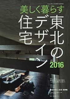 美しく暮らす 東北のデザイン住宅2016 2016年 06 月号 [雑誌]: Replan(リプラン)東北 増刊
