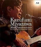 Kazufumi Miyazawa 30th Anniversa...[Blu-ray/ブルーレイ]