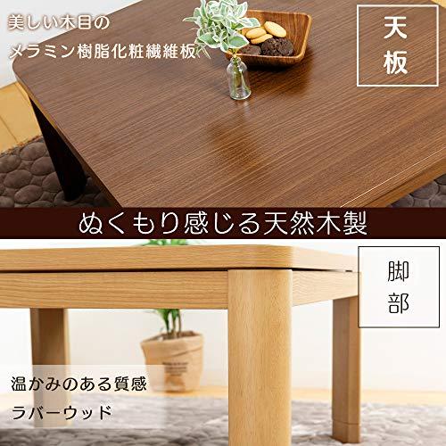 アイリスオーヤマ『家具調こたつ』