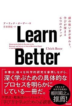[アーリック・ボーザー, 月谷真紀]のLearn Better ― 頭の使い方が変わり、学びが深まる6つのステップ