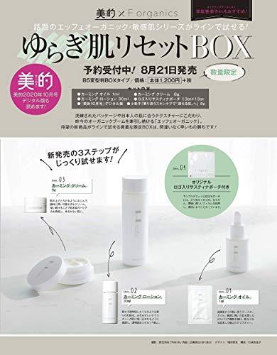 美的 F organics ゆらぎ肌リセット BOX 商品画像