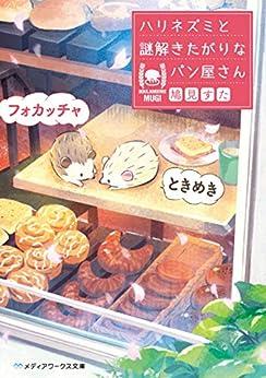 [鳩見すた] ハリネズミと謎解きたがりなパン屋さん 第01-02巻