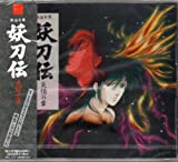 「戦国奇譚 妖刀伝~炎情の章」オリジナル・サウンドトラック - サウンドトラック