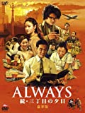 ALWAYS 続・三丁目の夕日 豪華版[DVD]