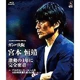 ガンバ大阪 宮本恒靖 激動の1年に完全密着 ~プロのロッカールームを400時間撮り続けたら・・・~BD [Blu-ray]